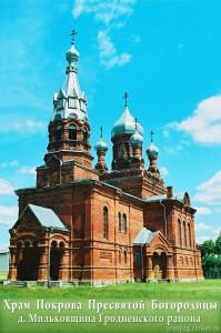 Храм Покрова Пресвятой Богородицы Мильковщина